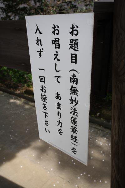 龍口寺、延寿の鐘は一般の参拝客もつくことができます。お題目(南無妙法蓮華経)を唱え、静かにつきます。