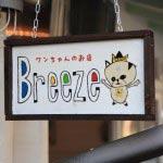ワンちゃんのお店、Breezeは鎌倉の小町大路にあります。