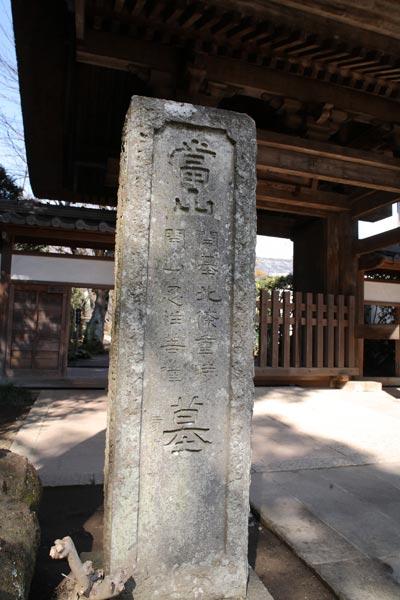 極楽寺。門前には開基北条重時、開山忍性菩薩墓の石碑。