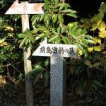 浄楽寺本堂右手にある案内板。