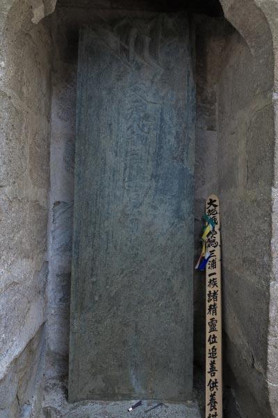 清雲寺「石造板碑 文永八年在銘」。文字は読みづらくなっていますが、案内板によって内容は正確に知ることができます。歴史の重みを文字から感じ取るのは歴史の醍醐味といえます。