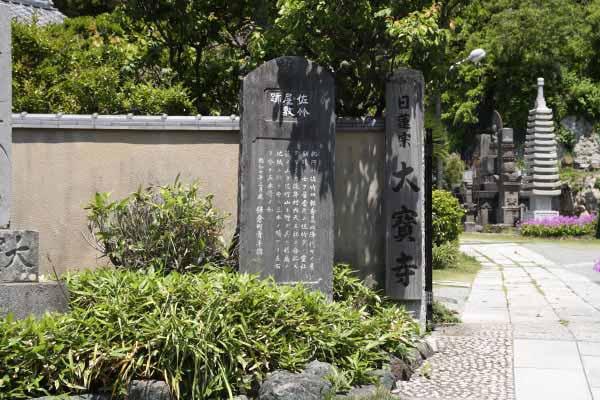大寳寺門前には佐竹氏屋敷跡の石碑があります。