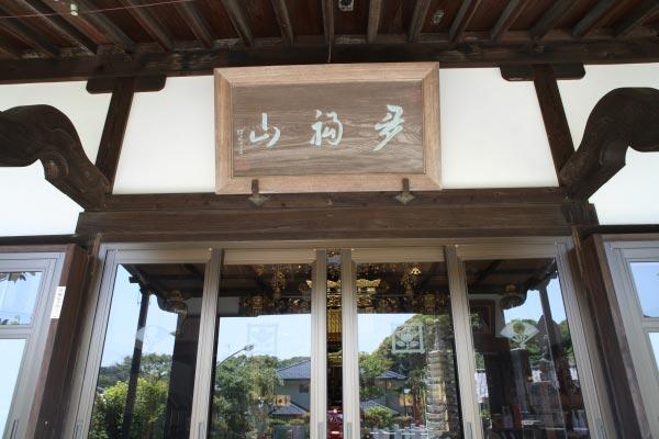 大寳寺本堂の額。多福山と書かれています。
