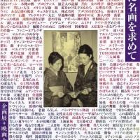 鎌倉市川喜多映画記念館において開催される企画展『世界に名画を求めて~エキプ・ド・シネマの40年~』。