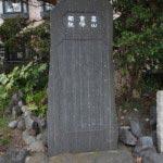 畠山重保邸跡の石碑。
