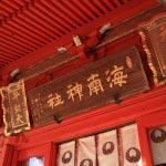 海南神社本殿の額。千年の重みを感じます。