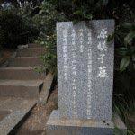 妙本寺、竹御所の墓。石碑には「源媄子墓」銘と簡単な説明が刻まれています。