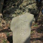 衣笠城址。物見岩の側に遺物発掘の石碑。