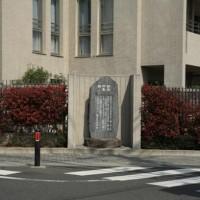 問注所跡。鎌倉駅裏駅(西口)を出てまっすぐ進み、市役所前の交差点を左折、御成小学校の対面あたりにあります。