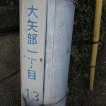 薬王寺跡石碑の後ろにある電柱は横須賀市大矢部一丁目13となっています。