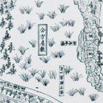江戸時代の1685年(貞享2年)刊行の『新編鎌倉志』に記された足利公方邸跡。『新編鎌倉志』は水戸光圀がつくらせた鎌倉の地誌。