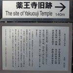 近殿神社には薬王寺跡への案内板が設置されています。