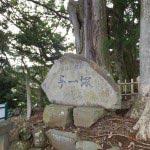 佐奈田霊社の近くの与一塚