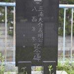 三浦大介腹切の松。「三浦大介義明公 八百年祭」の記念碑。