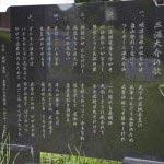 三浦大介腹切の松。「三浦大介の歌」の石碑。いまでも人々の尊敬を集めていることがわかります。