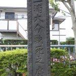 三浦大介腹切の松。「三浦大介戦死之處」の石碑。
