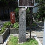 杉山検校が寄進した「江ノ島弁財天道標」。旧道の上にいくつも設置さています。このあたりは1947年(昭和24)年に藤沢市に編入されるまで鎌倉郡片瀬町でした。