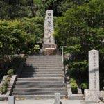 道元禅師顕彰碑。史跡として整備されています。