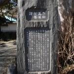 太田道灌屋敷跡