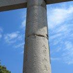 一ノ鳥居。関東大震災による倒壊後の復興にあたっては旧材を大事に工事が行われました。新材も家綱と同じ備前犬島のものを使ったとか。約350年前、徳川家綱寄進当時から刻まれた文字、「寛文八年戊申八月十五日 御再興 鶴岡八幡宮石雙華表」。