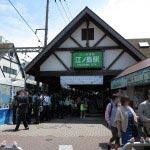 江ノ電「江ノ島駅」外観。