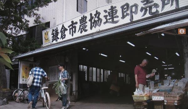 <2>『続・最後から二番目の恋』、鎌倉市農協連即売所