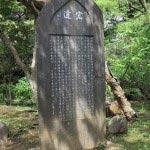 江ノ島、山田検校顕彰碑。