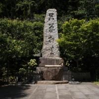道元禅師顕彰碑。「只管打座」の文字が刻まれた美しい石碑。目を引きます。