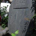六地蔵。お地蔵様の背後に建つ「飢渇畠」(けかちばたけ)の石碑。