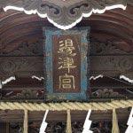 江島神社、辺津宮の額