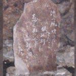 江ノ島、岩屋の與謝野晶子歌碑。「沖つ風吹けばまたたく蝋の灯に志づく散るなり江の島の洞」が刻まれています。2002年(平成14年)に設置されました。あまり新しいものは加えない方がいいように思いますが、江ノ島の岩屋を詠んだ素晴らしい歌です。