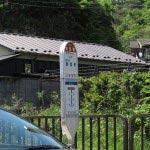 青砥藤綱邸跡。すぐ近くにはバス停「青砥橋」があります。