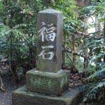 江ノ島男坂の途中にある福石。江戸初期、杉山検校はここにあった石につまずいて、鍼の施術法である管鍼(かんしん)法をひらめいたといいます。