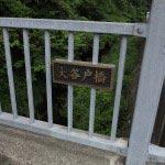 大谷戸橋。夏、このあたりはホタルがよくみえます。