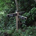 畠山城址直前の道標。