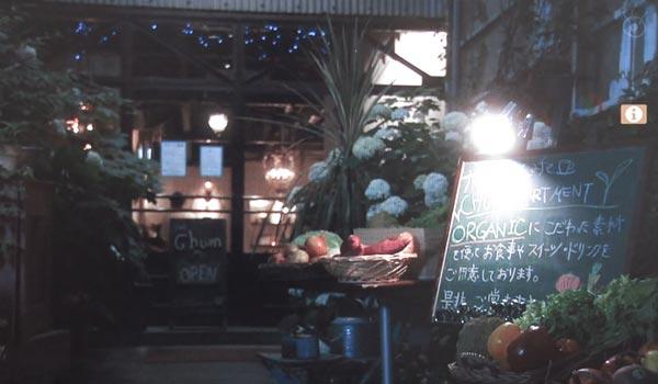 <2>小泉今日子(吉野千明)と長谷川京子(長倉和平)が酒を呑む場所。東京中目黒にあるオシャレカフェ、CHUM APARTMENT。