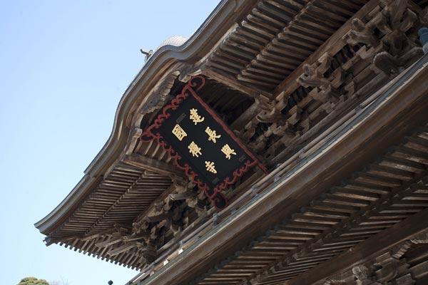 建長寺、山門。