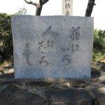 詩人、歌人であり300百冊以上もの訳書が知られているフランス文学者、堀口大學氏の歌碑。堀口氏は1950年(昭和25年)から1981年(昭和56年)まで終生を葉山に住みました。「花はいろ 人はこころ」と刻まれています。