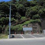 鐙摺城址。山頂への入口は国道134沿い、日影茶屋駐車場脇にあります。