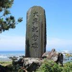 森戸大明神境内にある「大正天皇御即位の御大典記念碑」。大正天皇の御即位を記念して建てられました。