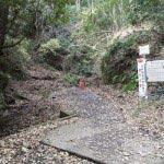 天園ハイキングコース、獅子舞口の入口。