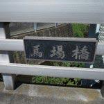 馬場橋を渡ったらもうすぐです。橋の名はかつて武士たちの邸宅があった名残でしょうか。