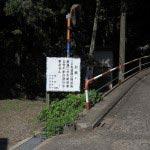 神武寺参道につき関係者以外の車お断りの看板。