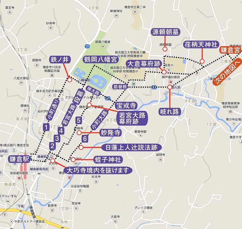 (地図1)鎌倉駅から鎌倉宮まで。