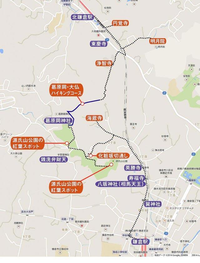 紅葉フルコース-北鎌倉-源氏山