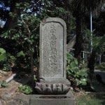 東漸寺階段脇には江戸時代に建てられた石碑。「南無阿弥陀仏」と刻まれています。