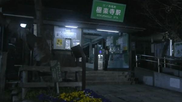 〈11〉江ノ電「極楽寺駅」