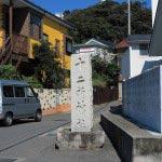 海沿いにある三浦十二天(十二所神社)の入口。