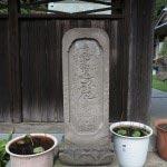 仏行寺の山門脇にある石碑。日蓮宗の寺院ですから「南無妙法蓮華経」と刻まれています。