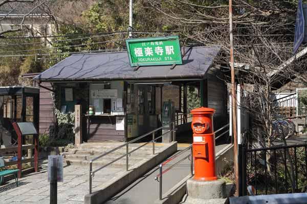普段の江ノ電「極楽寺駅」。
